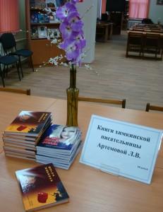 Книги Людмилы Артёмовой