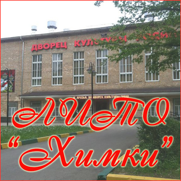 ЛИТО Химки